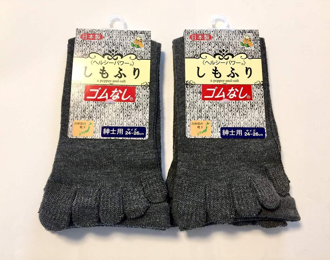 無力急勾配のショット日本製 5本指ソックス メンズ 口ゴムなし しめつけない靴下 24~26cm チャコール2足組