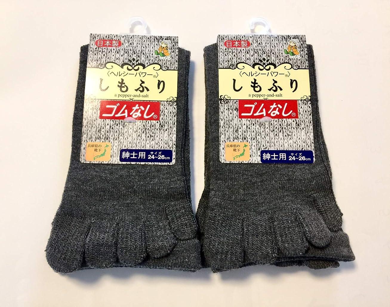 分散ましい予報日本製 5本指ソックス メンズ 口ゴムなし しめつけない靴下 24~26cm チャコール2足組