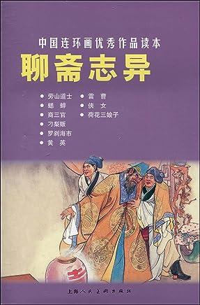 中国连环画优秀作品读本:聊斋志异