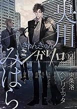 シガリロ2020年10月号 きゅんきゅん [雑誌]