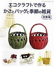 表紙: エコクラフトで作るかごとバッグと季節の雑貨 総集編 | ブティック社編集部