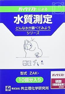 共立理化学研究所 パックテスト ZAK-NO3 硝酸/硝酸態窒素 10本入