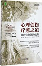 In an unspoken voice: how the body releases trauma and restores goodness (Chinese Edition)