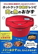 表紙: ホットクックお助けレシピ 肉と魚のおかず 少ない材料&調味料で、あとはスイッチポン! | 橋本加名子