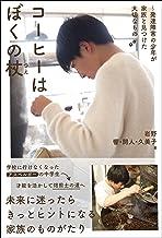 表紙: コーヒーはぼくの杖~発達障害の少年が家族と見つけた大切なもの | 岩野 開人