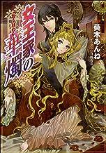 表紙: 女王家の華燭 (ルルル文庫) | 日野杏寿