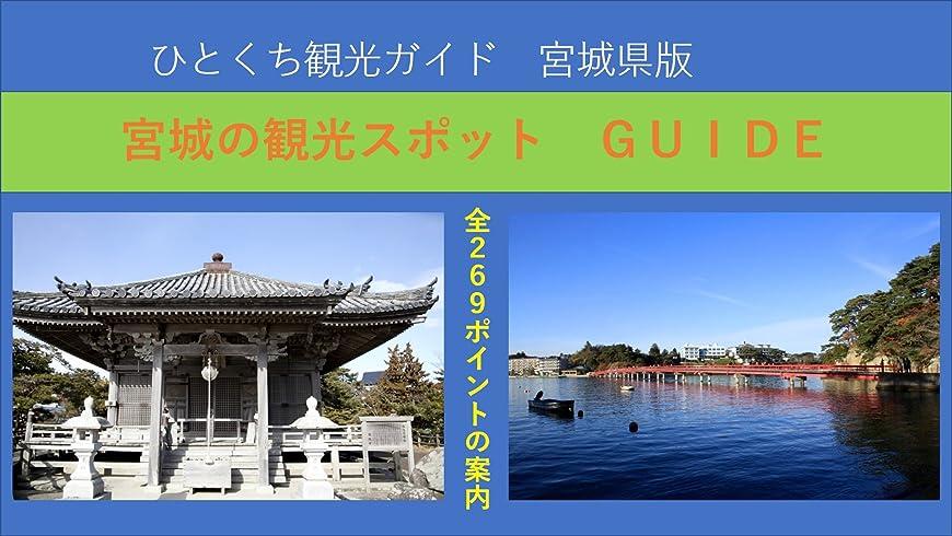 蒸留する酸っぱい蓮宮城県 観光スポット ガイド 観光ガイド