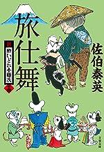 表紙: 旅仕舞 新・酔いどれ小籐次(十四) (文春文庫) | 佐伯 泰英