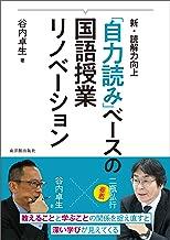 表紙: 新・読解力向上 「自力読み」ベースの国語授業リノベーション   谷内 卓生