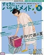NHK すてきにハンドメイド 2021年 8月号 [雑誌] (NHKテキスト)