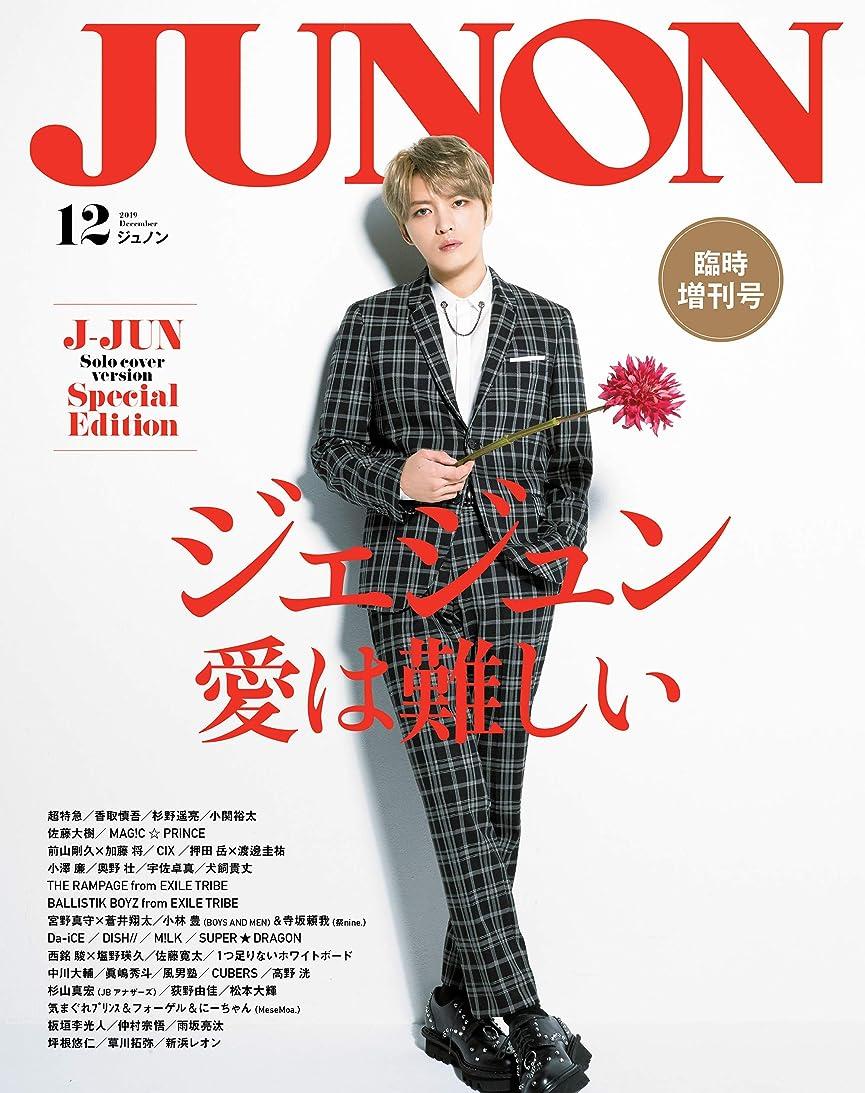 ウルルコカイン悔い改めJUNON 2019年 12月号臨時増刊 J-JUN Solo cover version SPECIAL EDITION [雑誌]