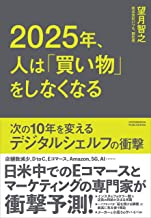 表紙: 2025年、人は「買い物」をしなくなる | 望月 智之