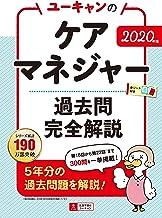2020年版 ユーキャンのケアマネジャー 過去問完全解説【第18回から第22回を掲載】 (ユーキャンの資格試験シリーズ)