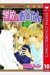 学校のおじかん カラー版 10 (マーガレットコミックスDIGITAL) Kindle版