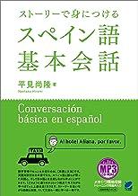 表紙: ストーリーで身につけるスペイン語基本会話(音声DL付) | 平見尚隆
