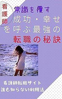 joshikiwo kutsugaesu seiko shiawase wo yobu saikyo no tenshoku no hiketsu: kangoshi tenshokusaito no daremoshiranai riyoho...