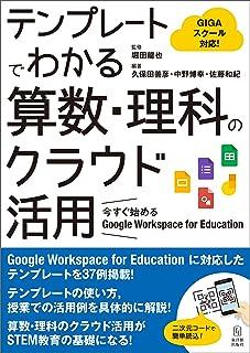 テンプレートでわかる算数・理科のクラウド活用 今すぐ始める Google Workspace for Education