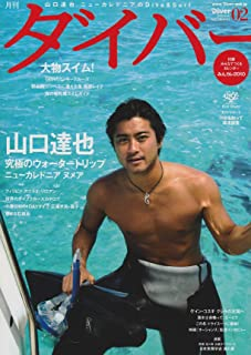 ダイバー 2010年 02月号 [雑誌]
