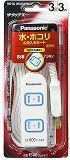 パナソニック(Panasonic)ザ・タップX(安全設計扉・パッキン付) WHA2533WKP