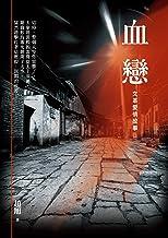 血戀──文革愛情故事 (Traditional Chinese Edition)