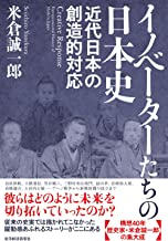 表紙: イノベーターたちの日本史―近代日本の創造的対応 | 米倉 誠一郎