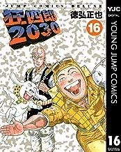 表紙: 狂四郎2030 16 (ヤングジャンプコミックスDIGITAL) | 徳弘正也