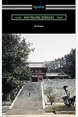Kokoro (Translated by Edward McClellan) Kindle Edition
