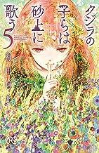 表紙: クジラの子らは砂上に歌う 5 (ボニータ・コミックス) | 梅田阿比