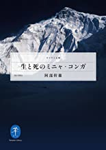 表紙: ヤマケイ文庫 生と死のミニャ・コンガ | 阿部 幹雄