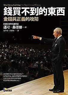 錢買不到的東西: 金錢與正義的攻防 (Traditional Chinese Edition)
