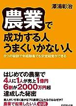 表紙: 農業で成功する人 うまくいかない人 | 澤浦 彰治