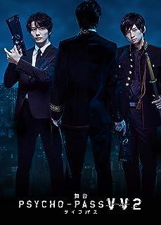 【Amazon.co.jp限定】舞台 PSYCHO-PASS サイコパス Virtue and Vice 2(オリジナルキャラクターカードセット付き) [DVD]