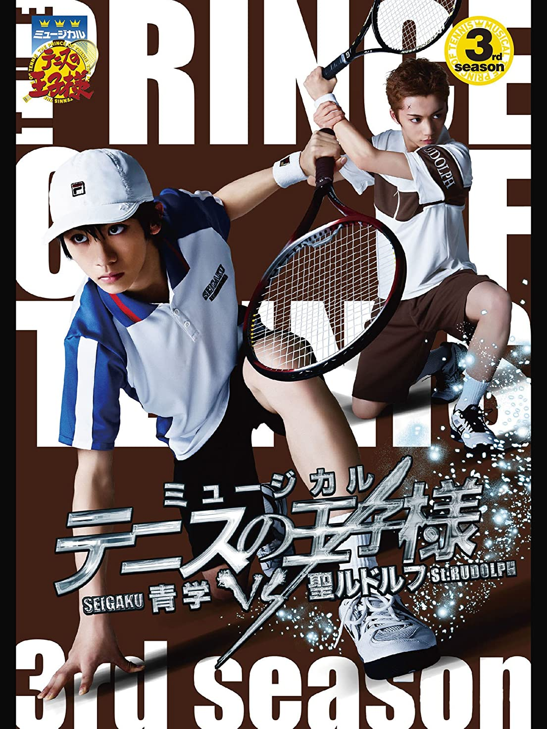 雑草転用お母さんミュージカル『テニスの王子様』3rdシーズン 青学(せいがく)vs聖ルドルフ