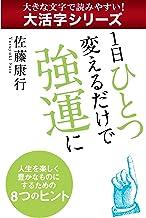 表紙: 【大活字シリーズ】1日ひとつ変えるだけで強運に | 佐藤康行