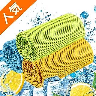 Nuyoo 冷却クールタオル 熱中症対策 速乾 軽量 吸水性抜群 スポーツタオル UVカット アウトドア  3枚セット
