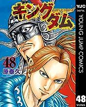 表紙: キングダム 48 (ヤングジャンプコミックスDIGITAL) | 原泰久