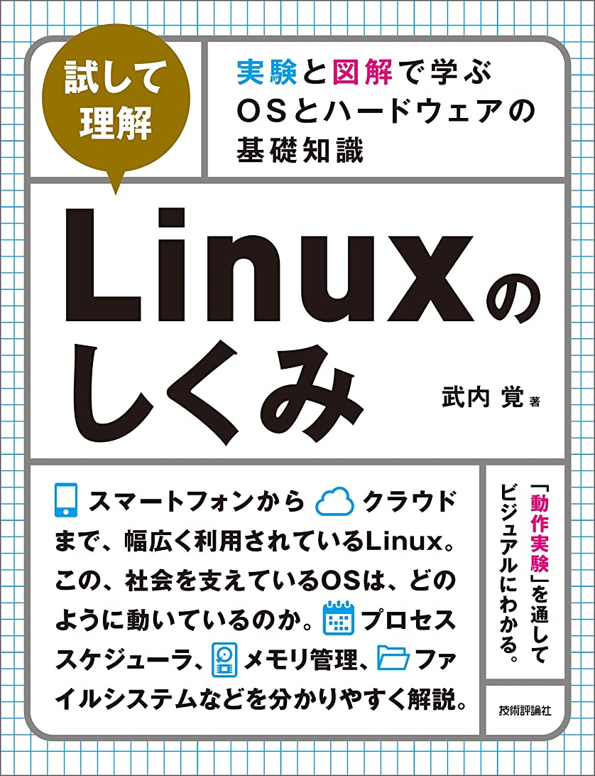 大胆不敵例外粒子[試して理解]Linuxのしくみ ~実験と図解で学ぶOSとハードウェアの基礎知識