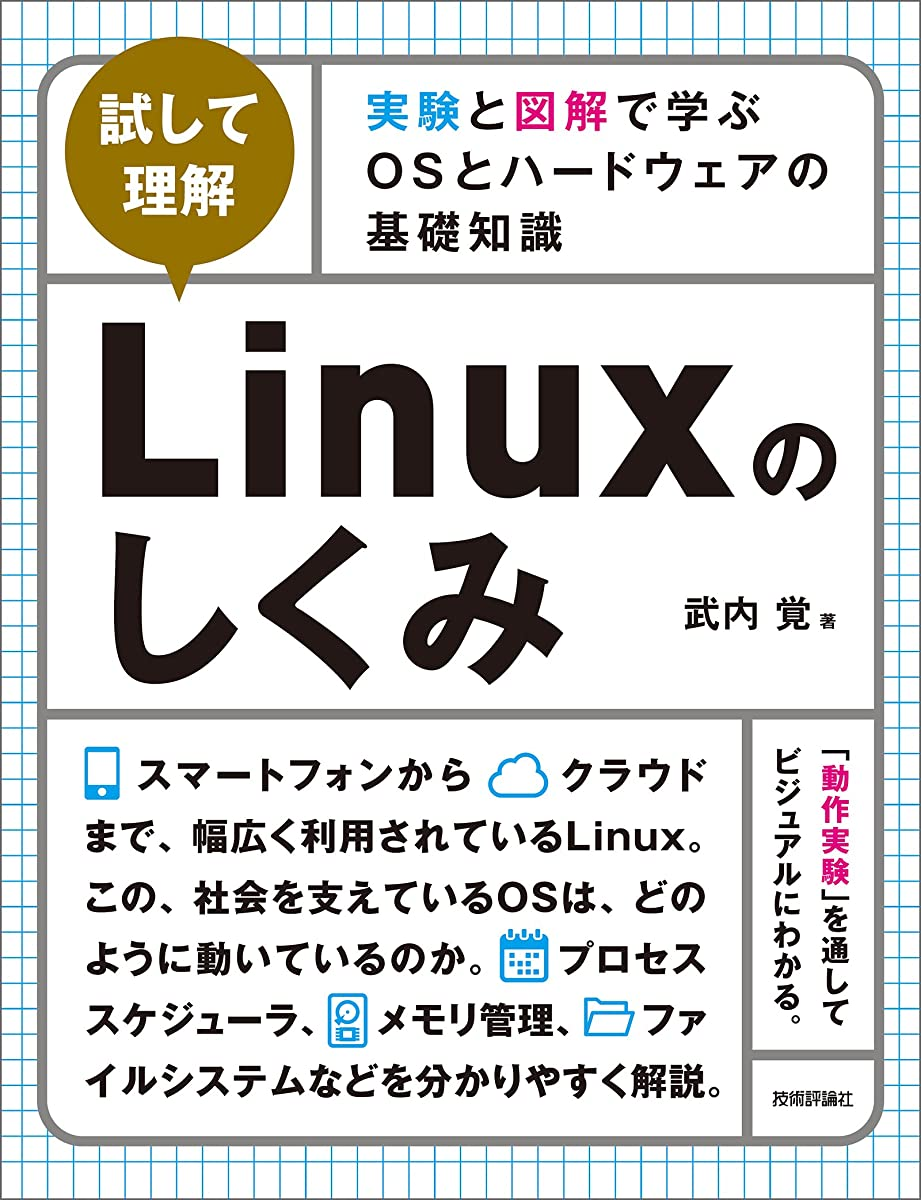 北へライトニング社会科[試して理解]Linuxのしくみ ~実験と図解で学ぶOSとハードウェアの基礎知識
