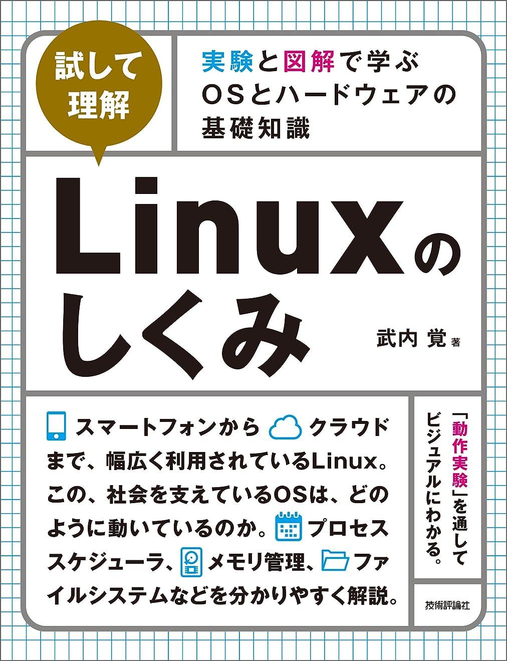 ホームエコー縞模様の[試して理解]Linuxのしくみ ~実験と図解で学ぶOSとハードウェアの基礎知識
