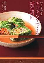 表紙: 西川玄房和尚の キッチンでつくる精進料理   横山智隆