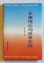 Jun shi li lun yu zhan zheng shi jian (Mandarin Chinese Edition)