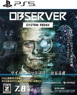Observer: System Redux 【CEROレーティング「Z」】