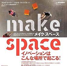 表紙: メイク・スペース スタンフォード大学dスクールが実践する創造性を最大化する「場」のつくり方 | スコット・ ドーリー