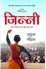 Battle For Bittora (Hindi) Kindle Edition