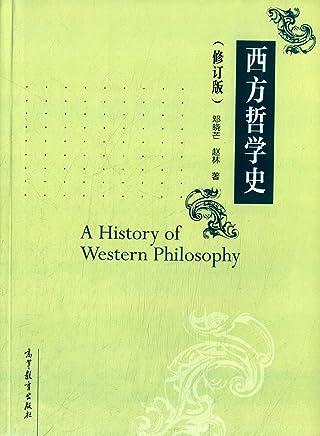 西方哲学史(修订版)
