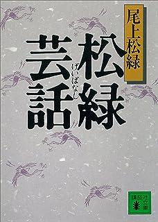 松緑芸話 (講談社文庫)