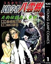 表紙: ミステリー民俗学者 八雲樹 1 (ヤングジャンプコミックスDIGITAL) | 金成陽三郎