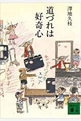 道づれは好奇心 (講談社文庫) Kindle版