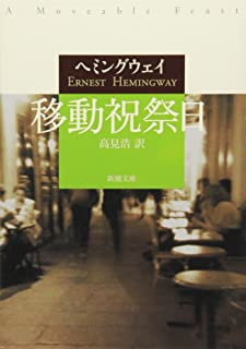 移動祝祭日 (新潮文庫)
