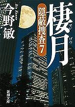 表紙: 棲月―隠蔽捜査7―(新潮文庫) | 今野敏